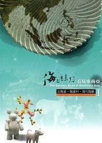 海上絲路看見東南亞:古陶瓷.陶瓷村.現代陶藝:pottery villages, ancient and contemporary ceramics