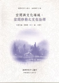 空間與文化場域 : 空間移動之文化詮釋 = Space and Cultural Fields : the Cultural Interpretation of Mobility