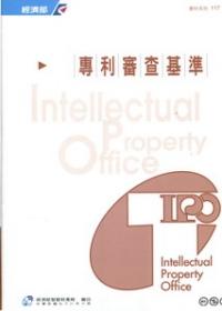 專利審查基準