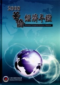 華僑經濟年鑑 =  Overseas Chinese economy year book /