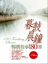暮鼓晨鐘 :  惕厲故事180則 /