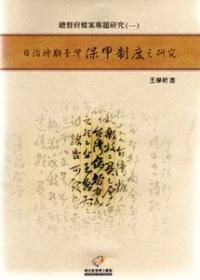 日治時期臺灣保甲制度之研究