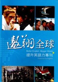 遨翔全球 : 提升英語力專刊 = Better English, bigger world : powered by English