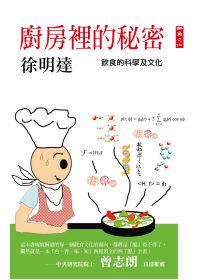 廚房裡的祕密:飲食的科學及文化