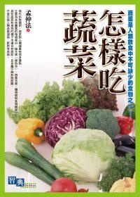 怎樣吃蔬菜 :  蔬菜是人類飲食中不可缺少的食物之一...... /