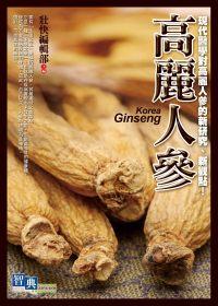 高麗人參 =  Korea ginseng : 現代醫學對高麗人參的新研究.新觀點! /