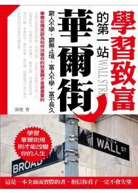 學習致富的 第一站:華爾街