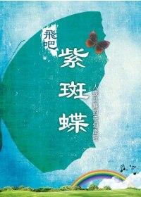 飛吧 紫斑蝶:人蝶共舞的奇幻旅程