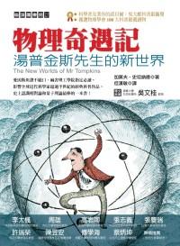 物理奇遇記:湯普金斯先生的新世界