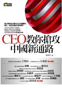 CEO教你搶攻中國新通路