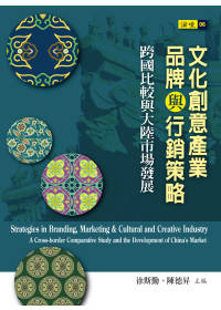 文化創意產業.品牌與行銷策略 =  Strategies in branding, marketing & cultural and creative industry : 跨國比較與大陸市場發展 : Across-border comparative study and the development of China