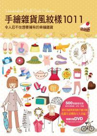 手繪雜貨風紋樣1011 : 令人忍不住想要擁有的幸福雜貨 = Handscrafted stuff style collection