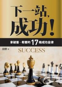 下一站,成功! =  Success : 拿破崙.希爾的十七條成功金律 /