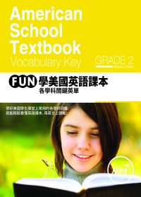 FUN學美國英語課本:各學科關鍵英單(GRADE 2)