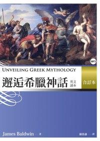 邂逅希臘神話:英文讀本 【合訂本】 (25K+ 1MP3)