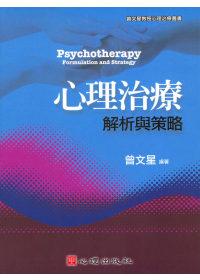 心理治療 :  解析與策略 /