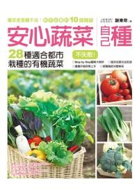 安心蔬菜自己種