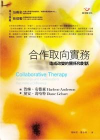 合作取向實務 :  造成改變的關係和對話 /