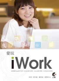 愛玩iWork
