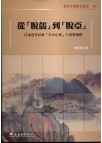 從「脫儒」到「脫亞」:日本近世以來「去中心化」之思想過程