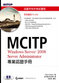 MCITP 70-646 windows server 2008 server administrator專業認證手冊 /