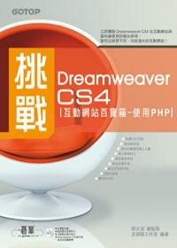 挑戰Dreamweaver CS4互動網站百寶箱:使用PHP