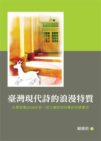 臺灣現代詩的浪漫特質