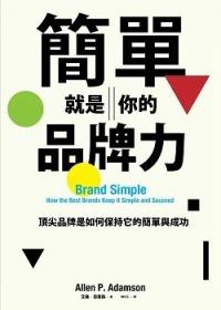 簡單就是你的品牌力:頂尖品牌是如何保持它的簡單與成功