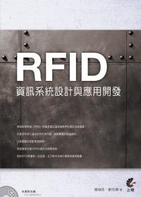 RFID資訊系統設計與應用開發