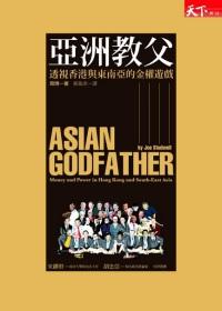 亞洲教父 :  透視香港與東南亞的金權遊戲 /