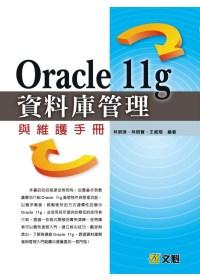 Oracle 11g資料庫管理與維護手冊 /