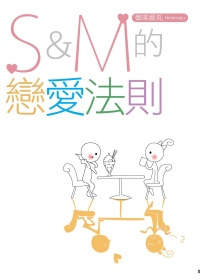 S&M的戀愛法則