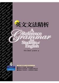英文文法精析