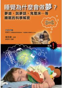睡覺為什麼會作夢?:夢遊、說夢話、鬼壓床...等睡眠的科學解密