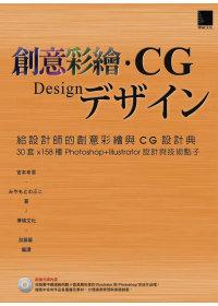 給設計師的創意彩繪與CG設計典 :  30套x158種Photoshop+Illustrator設計與技術點子 /