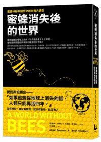 蜜蜂消失後的世界:蜜蜂神祕失蹤的全球危機大調查