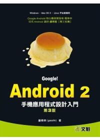 Google!Android 2手機應用程式設計入門