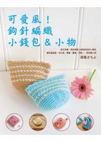 可愛風!鉤針編織小錢包&小物