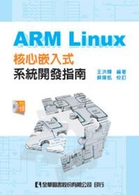 ARM Linux核心嵌入式系統開發指南