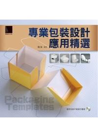 專業包裝設計應用精選