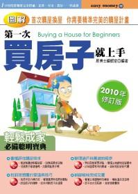 圖解第一次買房子就上手