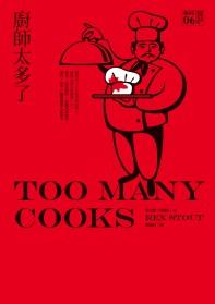 廚師太多了