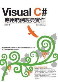 Visual C#應用範例經典實作 /
