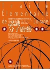 認識分子廚藝:顛覆傳統美食體驗的料理革命