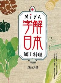 MIYA字解日本 : 鄉土料理