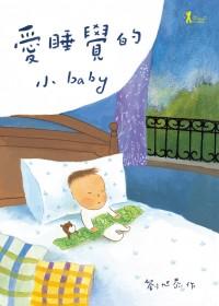 (絕版)愛睡覺的小baby