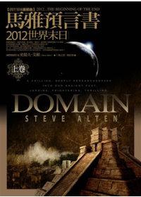 馬雅預言書:2012世界末日