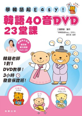 學韓語超Easy! : 韓語40音DVD 23堂課