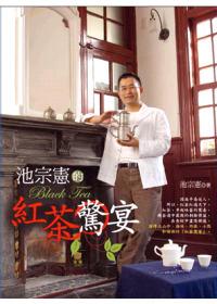 池宗憲的紅茶驚宴