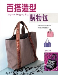 百搭造型購物包 =  Stylish shopping bag /